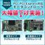 大特価!モータコントローラ【PCI・PCI-Express対応】 製品画像