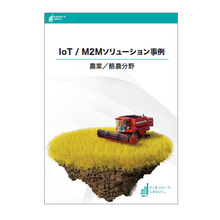 【IoT/M2Mソリューション事例】農業/酪農分野 製品画像