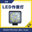 LED作業灯 【豊富な種類ございます】 製品画像