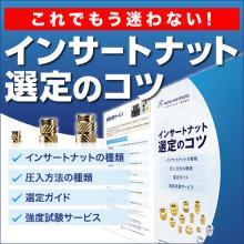 選定ガイド『インサートナット選定のコツ』 ※総合カタログも進呈 製品画像