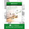 株式会社環境資材 総合カタログ 製品画像