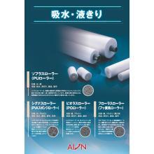 吸水・液きり材 製品カタログ 製品画像