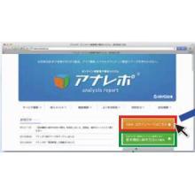 オンライン検査電子報告システム『アナレポ』 製品画像