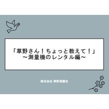 【資料】「草野さん!ちょっと教えて!」測量機のレンタル編 製品画像