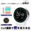 """""""密""""を""""見える化""""高精度CO2センサ「eAir」 製品画像"""