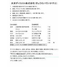 共栄ダイカスト株式会社 設備紹介 製品画像
