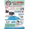 GHS対応ラベル発行システム 製品画像