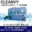 多槽式炭化水素系真空洗浄乾燥機『CLEANVYシリーズ』 製品画像