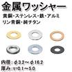 【金属ワッシャー】Φ3.2~、厚み=0.1mmより各材質取扱い 製品画像