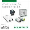 【人とくるまのテクノロジー展 オンライン】出展製品ご紹介 製品画像
