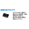 【導入事例】小型金属対応RFIDタグによる重要資産の持ち出し管理 製品画像