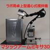 ラボ用卓上型遠心式撹拌機 マジックアームミキサ30 製品画像