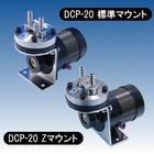 ●小型ダイアフラム式ポンプ 『DCP-20』【耐蝕・気液混合】 製品画像
