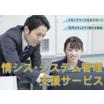 情シス・システム管理支援サービス 製品画像