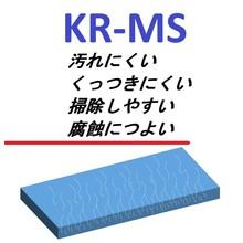 新商品!表面処理 高機能クロムめっき 『KR-MSシリーズ』   製品画像