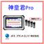 4ch型ポータブル振動診断計『神童君Pro』 製品画像