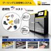 棚卸・在庫管理を簡略化!『在庫管理システム』 製品画像