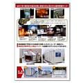 コンボルトタンクの災害対策の実例資料 製品画像