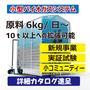 小規模分散型 バイオガス発電システム 製品画像