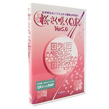 QRコード作成ソフト 桜さく咲くQR Ver5.0 製品画像