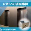 【体臭などのにおいを改善】エレベーターの消臭 製品画像