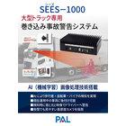 大型車専用 巻き込み事故警告システム『SEES-1000』 製品画像