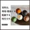 自然塗料『ルビオモノコート(RMC) オイル プラス』 製品画像