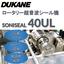 ロータリー式超音波シールユニット Soniseal 40UL 製品画像
