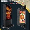 屋外LEDスタンド 袖看板サイネージ『BV-SS/SD/PD』 製品画像
