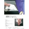 株式会社ミクロ技術研究所 取扱い製品カタログ 製品画像