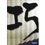 ジャバラ・カバー 総合カタログ 製品画像