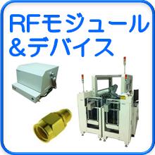 RF自動計測ソリューション -モジュール・デバイス・シールド- 製品画像