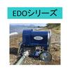 電動ハイブリッド式ダイヤフラムポンプ「EDO-50シリーズ」 製品画像
