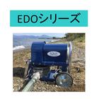【ハンディポンプ(電動・手動切り替え式)】EDO-50シリーズ 製品画像