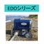 電動ハイブリッド式ダイヤフラムポンプ「EDOシリーズ」 製品画像