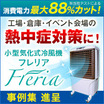 《工場・倉庫の熱中症対策に!》小型気化式冷風機 「Freria」 製品画像