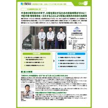 【建設業向け日報・出面システム導入事例】大谷総業株式会社様 製品画像