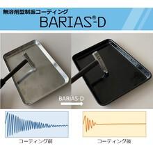 ホッパーの騒音対策に!制振防振コーティング BARIAS-D 製品画像