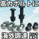【S10T】トルシア形高力ボルトのセット【大臣認定】 製品画像