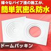 配管用 防水・気密簡素化部材 ドームパッキン 製品画像