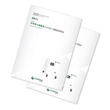 【資料】非常用小型蓄電システム『LB0043PE4』製品カタログ 製品画像