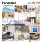 Panasonic空間除菌脱臭機『ジアイーノ』業務用 製品画像