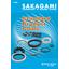 油圧・空気圧用シールの専門メーカー  阪上製作所総合カタログ 製品画像
