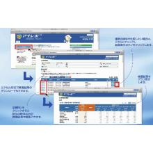 オンライン検査電子報告システム『アナレポ』※デモ体験のご案内 製品画像