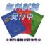 【書籍】高速・高周波対応部材の最新開発動向(2089) 製品画像