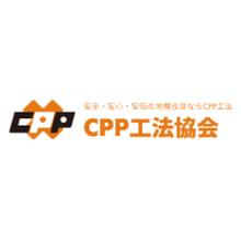 【CPP工法 提案事例】エクセルホーム有限会社 製品画像
