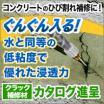 コンクリートクラック補修材『クラックインジェクターHU-050』 製品画像
