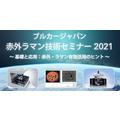 【2021年6月24日】第2回 赤外ラマン技術セミナー2021 製品画像