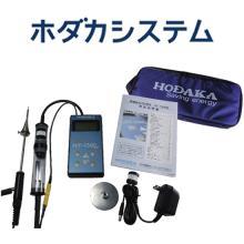 燃料排ガス分析計 レンタルサービス ホダカシステム 製品画像