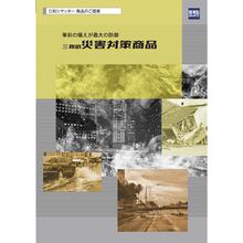 三和の災害対策商品 製品画像